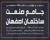 فراخوان ثبتنام بیست و چهارمین نمایشگاه جامع صنعت ساختمان اصفهان