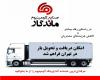 دریافت و تحویل بار در تهران توسط آلومینیوم ماندگار