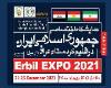 دومین نمایشگاه اختصاصی ایران در اربیل عراق برگزار میشود