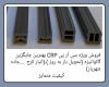 عرضه محصول جدید پروفیل تقویتی CRP plus در بازرگانی اوزل